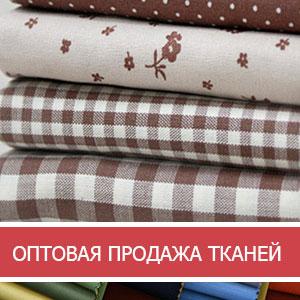 для ткани из иваново купить в розницу работы