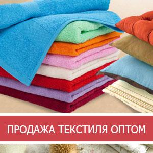 купить ткани для постельного белья москва